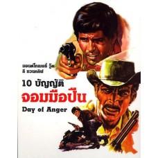 Day Of Anger - 10 บัญญัติจอมมือปืน