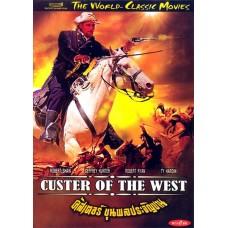 Custer Of The West - คัสเตอร์ ขุนพลประจันบาน